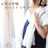 日本製上質リネン大判ストール【ホワイトリネン】白